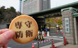 クッキーには「専守防衛」の4文字