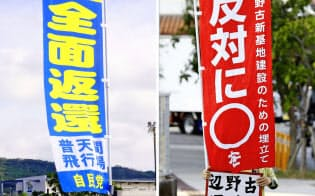 沖縄県の県民投票は2月24日に投開票日を迎える