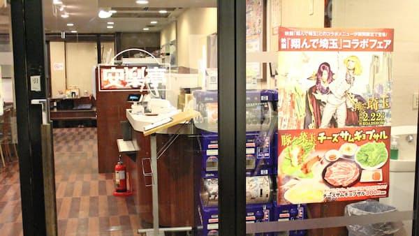 映画「翔んで埼玉」、企業も盛り上げ コラボ続々