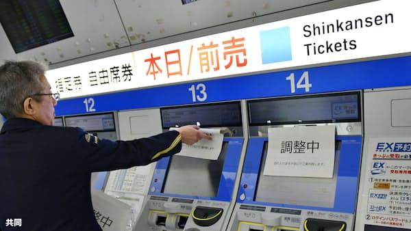 新幹線券売機一部使えず JR東海などの複数駅で