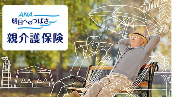 全日空、マイレージ会員に親介護保険 東京海上日動と