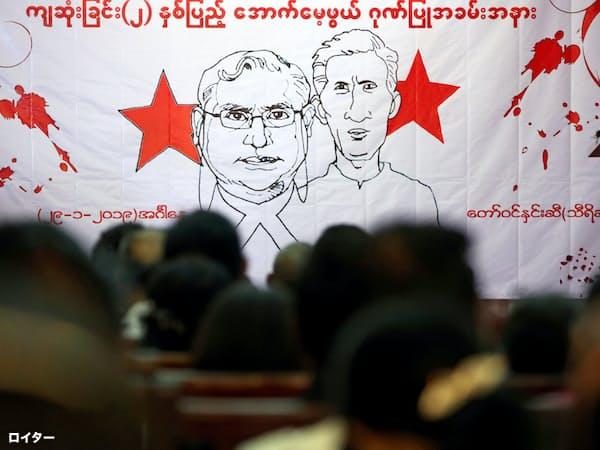 1月、暗殺されたコー・ニー氏の命日にヤンゴン市内で追悼集会が開かれた=ロイター