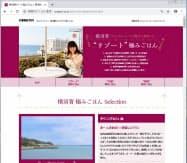 女性観光客の拡大を目指す(サイトのページ)