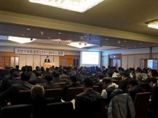 5G利活用セミナーには想定を上回る170人が集まった(長野市のホテル)