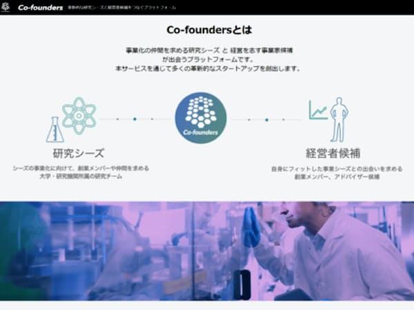 研究者と経営者候補をオンライン上でマッチングする(サイト画面のイメージ)