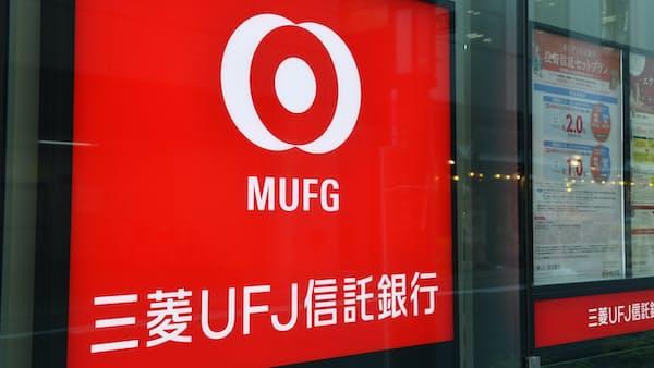 三菱UFJ信託銀、職種を一本化へ 20年春にも新制度