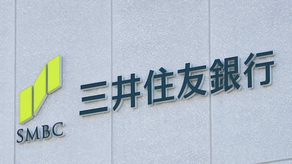 三井住友銀、データ分析の準備作業時間を8割短縮