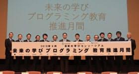協力企業などによる発表記者会見(18日、東京都千代田区)
