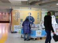 JR日野駅構内では、土方歳三没後150年の横断幕を張ったり、大型のパネルを展示したりしている(東京都日野市)
