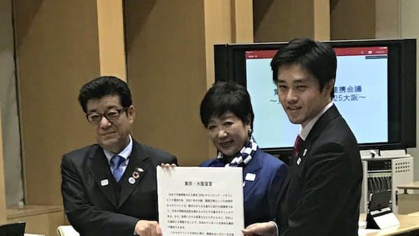 東京都と大阪府・市、五輪と万博成功へノウハウ共有