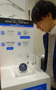 本館1階の出入り口近くに置かれた店内案内用のAIスピーカー(20日、名古屋市中区)