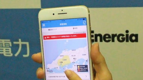 停電情報、スマホに速報 中国電がアプリ提供始める