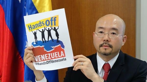日本政府のグアイド氏支持「遺憾」、駐日ベネズエラ大使