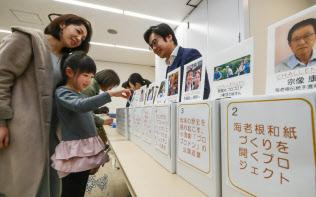 応援したいプロジェクトに寄付チケットを入れる子供ら(2月9日、福島県郡山市)