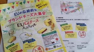 日本輸入チーズ普及協会(東京・千代田)は、地理的表示の啓発イベントにも注力する(2018年に開催された催事の案内)