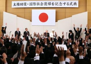 主権回復を記念する式典終了後、出席者の万歳三唱を受ける天皇、皇后両陛下(2013年4月28日)