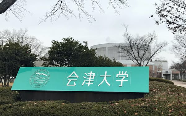 会津地方ではIT関連企業が成長する兆しも(福島県会津若松市の会津大学)