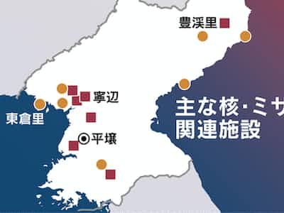 北朝鮮非核化、難路の全容把握 新施設の指摘相次ぐ