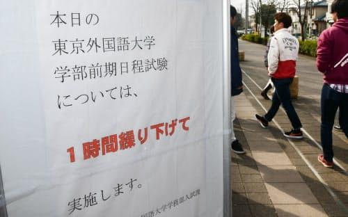 試験開始の繰り下げを伝える看板を設置した東京外大の試験会場(25日午前、東京都府中市)