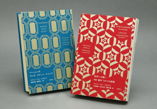 第1巻の「マーシェンカ キング、クイーン、ジャック」と第2巻「処刑への誘い 戯曲 事件 ワルツの発明」
