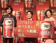 「本麒麟」の新CMに起用された俳優の江口洋介さん(左)ら