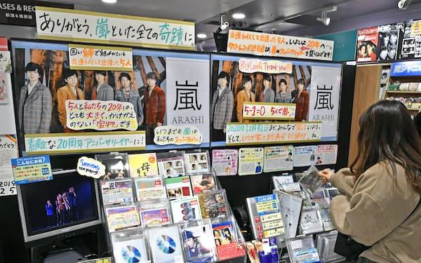 嵐のCDなど作品を集めた特別コーナー(東京都渋谷区のタワーレコード渋谷店)