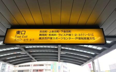 戸塚競馬場があった地域の最寄りのJR戸塚駅東口