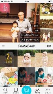 写真保管サービスのスマホ画面