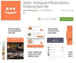 Allset Technologiesのアプリを使えば、レストランの席の予約から注文、支払いまでを事前に済ませることができる