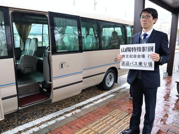 山陽特殊製鋼は28日、臨時株主総会を開いた(兵庫県姫路市)