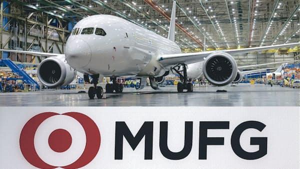 三菱UFJ、独大手銀から航空機ファイナンス買収へ