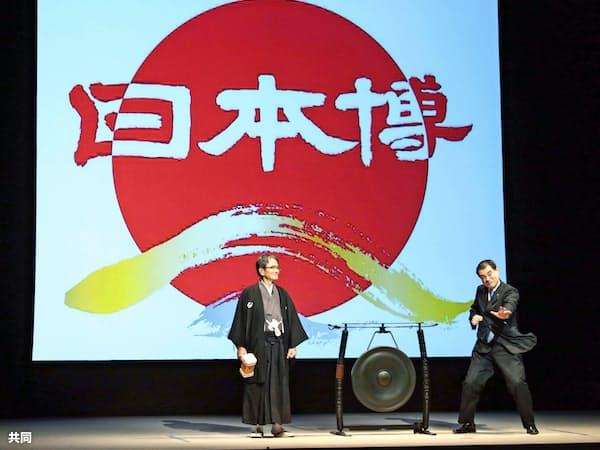 「日本博」の旗揚げ式で「開幕」を宣言する柴山文科相。左は宮田亮平文化庁長官(3日午後、東京都千代田区)=共同