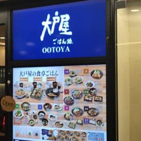 大戸屋は12日、国内全350店で休業する(東京都千代田区)