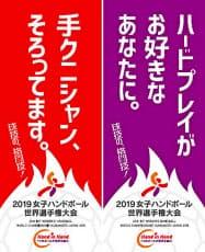 表現に批判が相次ぎ、撤去された女子ハンドボール世界選手権大会をPRする垂れ幕の図案2種(熊本国際スポーツ大会推進事務局提供)=共同