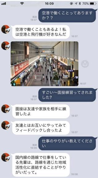 日本航空が試験導入した就活生向けAIチャットボットの利用画面(イメージ)