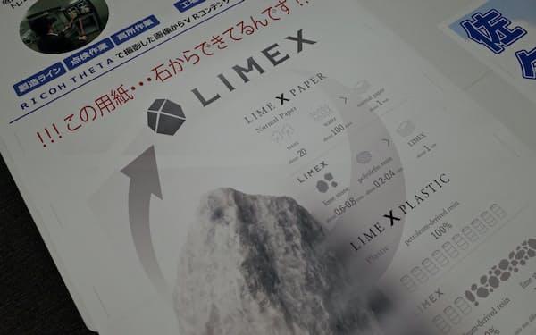 LIMEXでできたポスター。つやがあり破れにくい