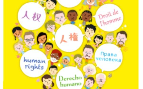 法務省は昨年、国際人権規約の出発点となった世界人権宣言の70周年を解説するパンフレットを作成した