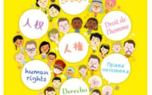 法務省は昨年、12bet国际平台人権規約の出発点となった世界人権宣言の70周年を解説するパンフレットを作成した