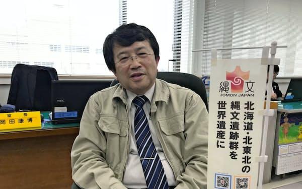 岡田康博・青森県世界文化遺産登録推進室長