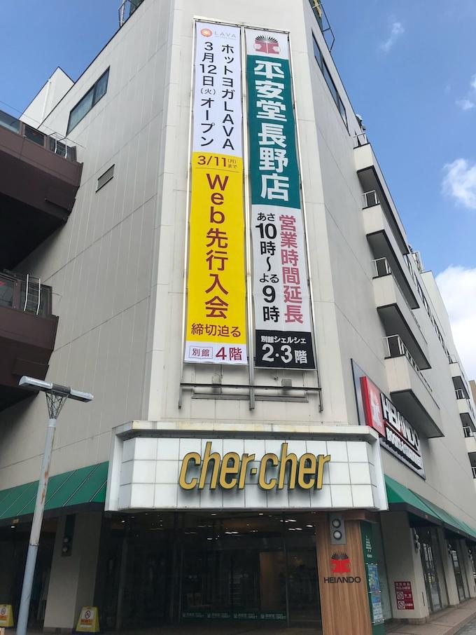 時間 長野 東急 営業