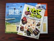 岩手県の魅力を詰め込んだガイドブック。期間中だけのツアー企画もある