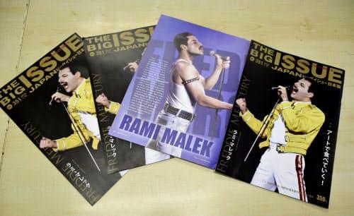 故フレディ・マーキュリーさんが表紙を飾った雑誌「ビッグイシュー日本版」=共同