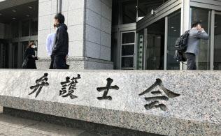 東京の3つの弁護士会は同じ建物に入居している(東京都千代田区)