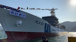 三菱重工長崎造船所で進水した大型巡視船「れいめい」
