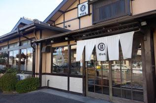 サガミHDの「和食麺処サガミ」店舗(名古屋市内)