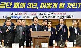 北朝鮮の開城工業団地の早期再開を求める韓国市民ら=共同