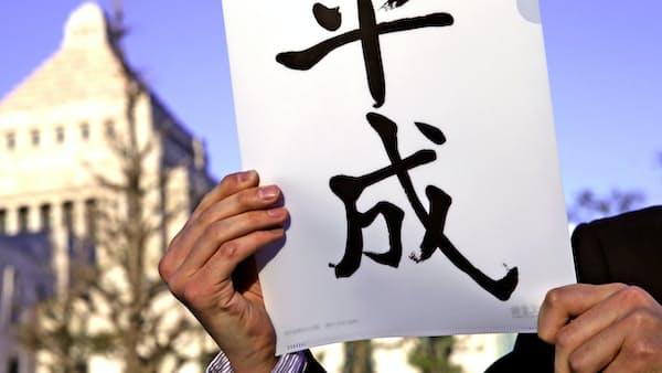 クリアファイルで「平成おじさん」(写真でみる永田町)