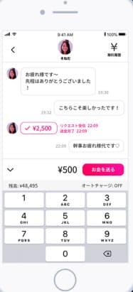「pring」ではチャット機能を通じて個人間での送金が可能だ(写真はアプリ画面のイメージ)