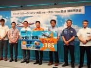 ジェットスター・ジャパンは7月から関空ー下地島空港路線を就航する