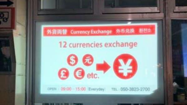 店舗のガラス面に投影 NTT東などが外国人向け広告